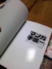 川崎渓都 公式ブログ/オシャンティーな日記 画像1