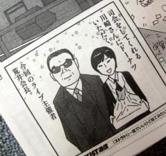 川崎渓都 公式ブログ/漫画に登場 画像1