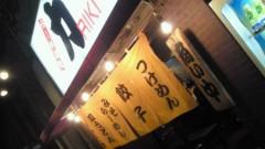 北川珠望 公式ブログ/念願の… 画像1