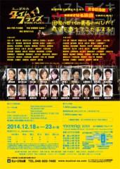 金田爽 公式ブログ/事務所から舞台出演のお知らせ 画像2