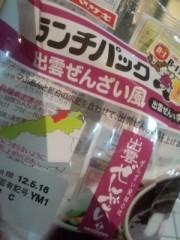 金澤碧 公式ブログ/新発売って気になっちゃうから☆ 画像1