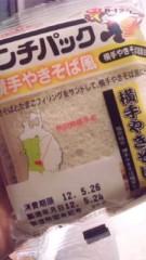金澤碧 公式ブログ/炭水化物に炭水化物はなぜ合うんだろう☆ 画像1