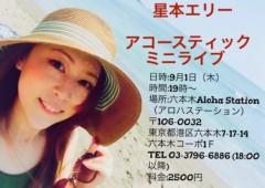 星本エリー 公式ブログ/アロハステーション♪ 画像1