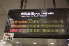 菱刈健人 プライベート画像/〜旅の記録〜 ?5 寝台特急の案内板!!