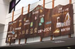 菱刈健人 プライベート画像/〜旅の記録〜 ?4 榊原温泉口駅前にて