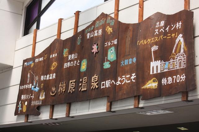 榊原温泉口駅前にて