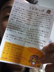 菱刈健人 公式ブログ/ポルノ岡野さんの声真似練習中!!笑 画像3