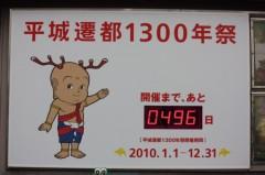 菱刈健人 プライベート画像/〜旅の記録〜 ?4 遷都君!!