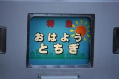 菱刈健人 プライベート画像/〜旅の記録〜 ?5 おはよう!とちぎ!
