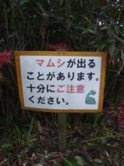 菱刈健人 公式ブログ/〜苦手な生き物たち(;> 画像2