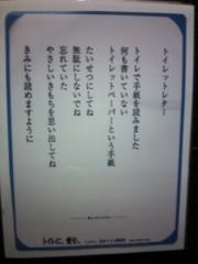 菱刈健人 公式ブログ/トイレットペーパーのありがたみを…知りなさい!!笑笑 画像1