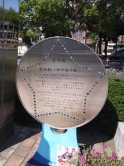 菱刈健人 公式ブログ/〜虹の架け橋in大垣〜ヒッシ-*^-^)/ 15 画像1