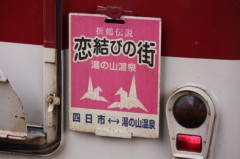 菱刈健人 プライベート画像/〜旅の記録〜 ?4 恋結びの街…!?
