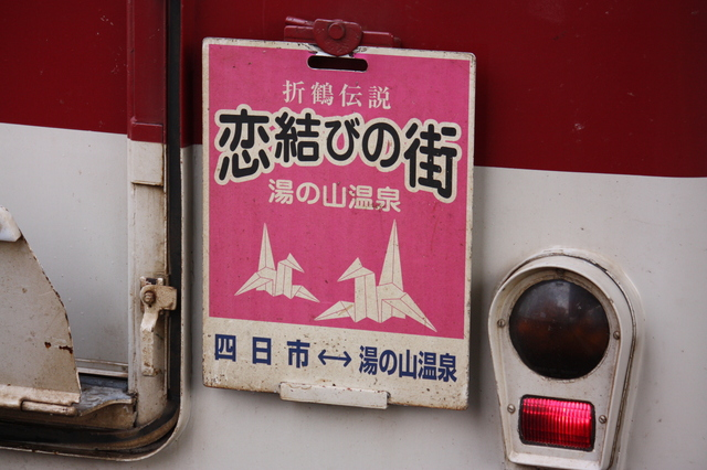 恋結びの街…!?