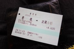 菱刈健人 公式ブログ/今回の旅路〜在来線のみで岐阜から東京へ〜 画像1
