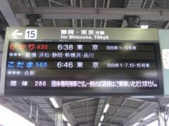 菱刈健人 プライベート画像/〜旅の記録〜 ?2 団体で新幹線