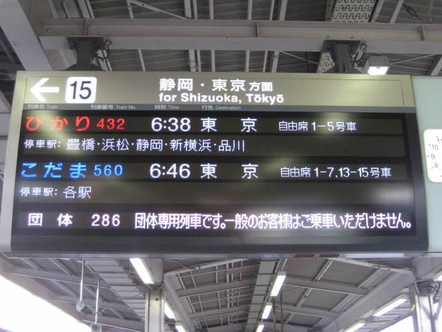 団体で新幹線