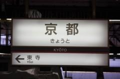 菱刈健人 プライベート画像/〜旅の記録〜 ?4 奈良→京都へ