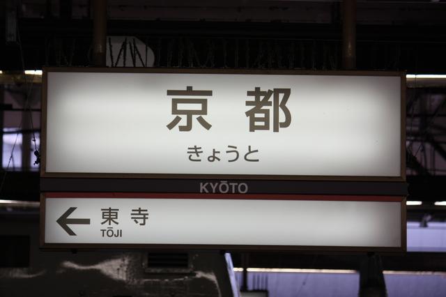 奈良→京都へ