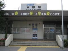菱刈健人 プライベート画像/〜旅の記録〜 ?3 旧駅舎の米原駅西口