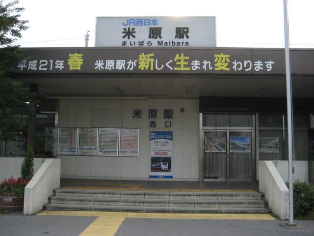 旧駅舎の米原駅西口
