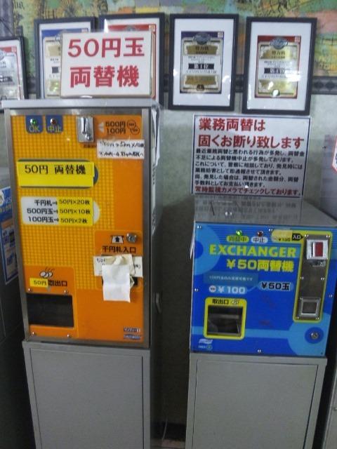 50円玉両替機!?