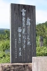 菱刈健人 プライベート画像/〜旅の記録〜 ?8 ここで一句!