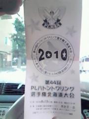 坂井那帆 公式ブログ/☆感動☆ 画像1