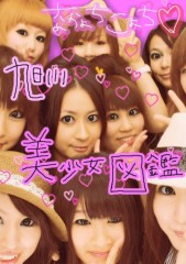 坂井那帆 公式ブログ/☆たのぴす☆ 画像2