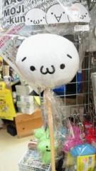 一乃瀬洋介 公式ブログ/(*´д`*)肩こりには『☆もふもふ☆』 画像1