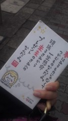 後藤未来 公式ブログ/ありがとう! 画像1