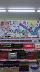 後藤未来 公式ブログ/ナミがサンジにチョコ♪ 画像2