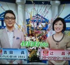 辻昌子 公式ブログ/新ものスタ  スタート 画像2