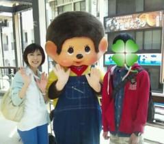 辻昌子 公式ブログ/モンチッチのお出迎え 画像1