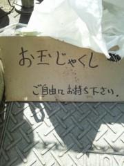 辻昌子 公式ブログ/ご自由にお持ちください 画像2