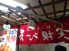辻昌子 公式ブログ/海老焼きって知ってますか? 画像1