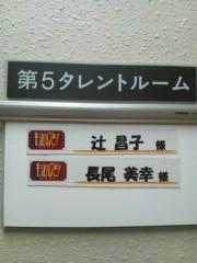 辻昌子 公式ブログ/磁石 画像1