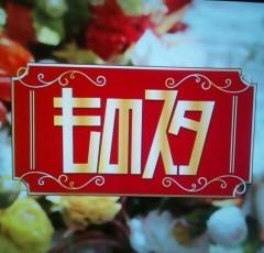 辻昌子 公式ブログ/新ものスタ  スタート 画像1