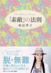 辻昌子 公式ブログ/パーソナル・スタイリスト政近準子さん新刊書出版! 画像1