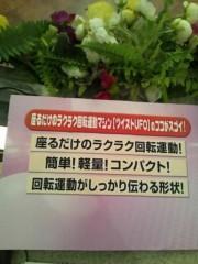 辻昌子 公式ブログ/すわるだけシェイプアップ 画像1