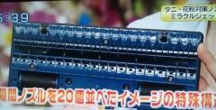 辻昌子 公式ブログ/ミラクル〜 画像2