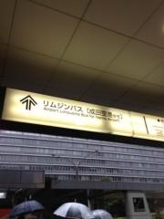 辻昌子 公式ブログ/成田空港へ 画像1