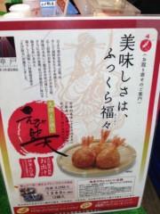 辻昌子 公式ブログ/海老焼きって知ってますか? 画像3