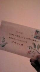 伊崎ゆゆ 公式ブログ/涙…(;_;)先生★ 画像2