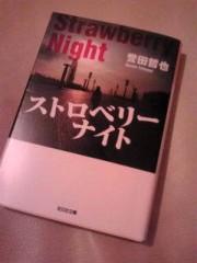 伊崎ゆゆ 公式ブログ/眠れぬ夜は…(゚Д゚)先生★ 画像1
