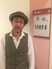 矢柴俊博 公式ブログ/ついに笑×演! 画像3