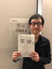 矢柴俊博 公式ブログ/笑×演 ふたたび! 画像1