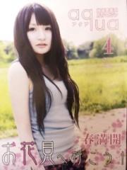 麻 友美 公式ブログ/節電!!おでぶさん・・・ 画像1