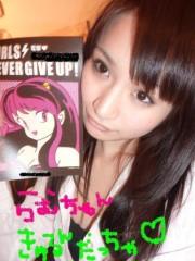 麻 友美 公式ブログ/らむだっちゃ☆! 画像3