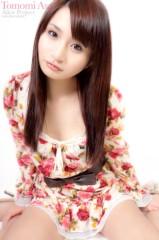 麻 友美 公式ブログ/ぱぱ♥ ままありがとう!! 画像1